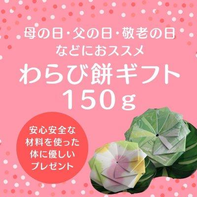 わらび餅専門店ユニコーンカフェのわらび餅ギフト150g