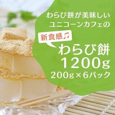 わらび餅専門店ユニコーンカフェのわらび餅 200g×6