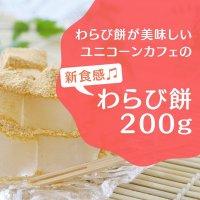 わらび餅専門店ユニコーンカフェのわらび餅 200g