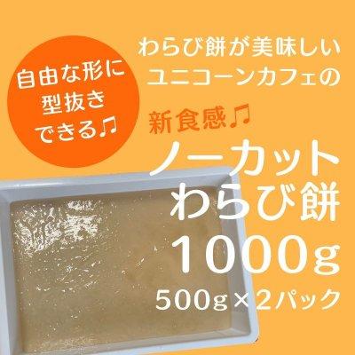 ノーカットわらび餅1000g【きなこ・黒蜜付き】