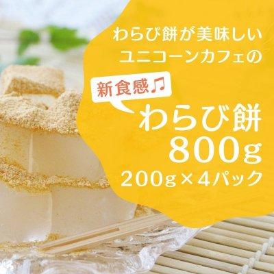 わらび餅専門店ユニコーンカフェのわらび餅 200g×4