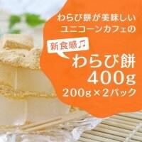 わらび餅専門店ユニコーンカフェのわらび餅 200g×2