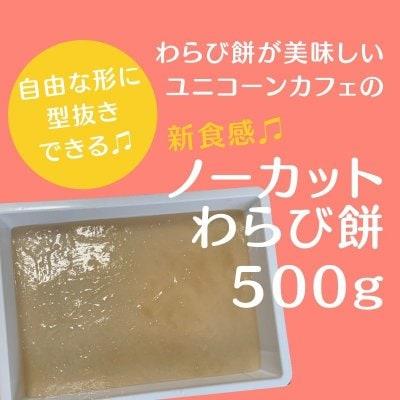 ノーカットわらび餅500g【きなこ・黒蜜付き】