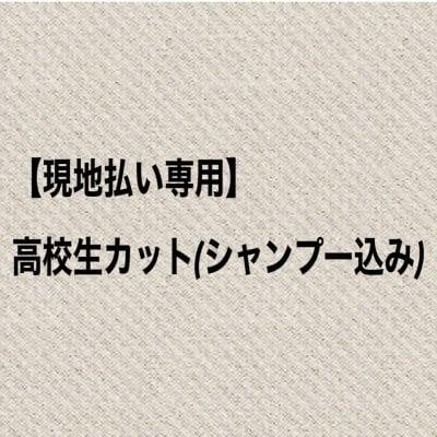 【現地払い専用】高校生カット(シャンプー込み)
