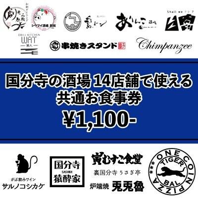 国分寺の酒場14店舗で使える共通お食事券1,100円分!!