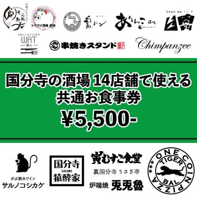 国分寺の酒場14店舗で使える共通お食事券5,500円分!!
