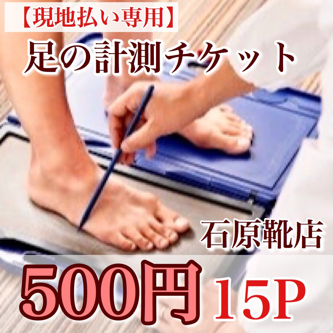【現地払い専用】足の計測チケット/FHA認定上級シューフィッターが測ります!!のイメージその1