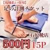 【現地払い専用】足の計測チケット/FHA認定上級シューフィッターが測ります!!