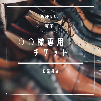 ○○様専用チケット