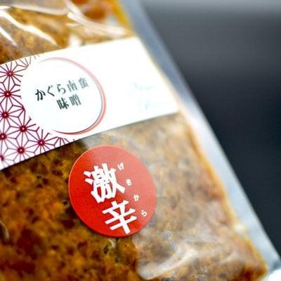 【全国送料200円】激辛/かぐら南蛮味噌/2パックセット/使いやすいチュー...