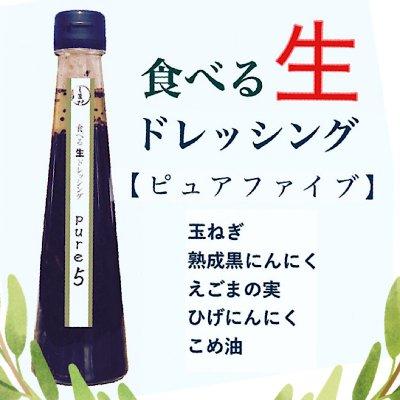 食べる生ドレッシング・ピュアファイブ1本220g