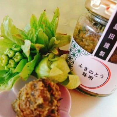 【選べるセット】田舎の味噌惣菜3瓶セット・雪深い大地に早春の恵
