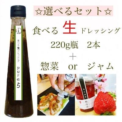 選べる生ドレッシングセット!ピュアファイブ2本+惣菜orジャム