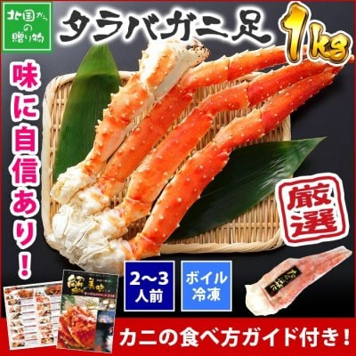 北海道の浜ゆで極上タラバガニ1 k g!至福の時間をご自宅で!
