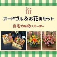 オードブルボックス&お花セット