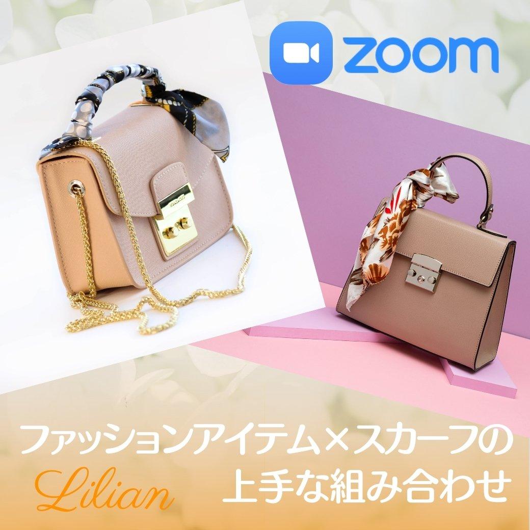 ファッションアイテムとスカーフの魔法の組み合わせ術ZOOMお茶会|大人ファッション|パーソナルスタイリスト|LILIANのイメージその1