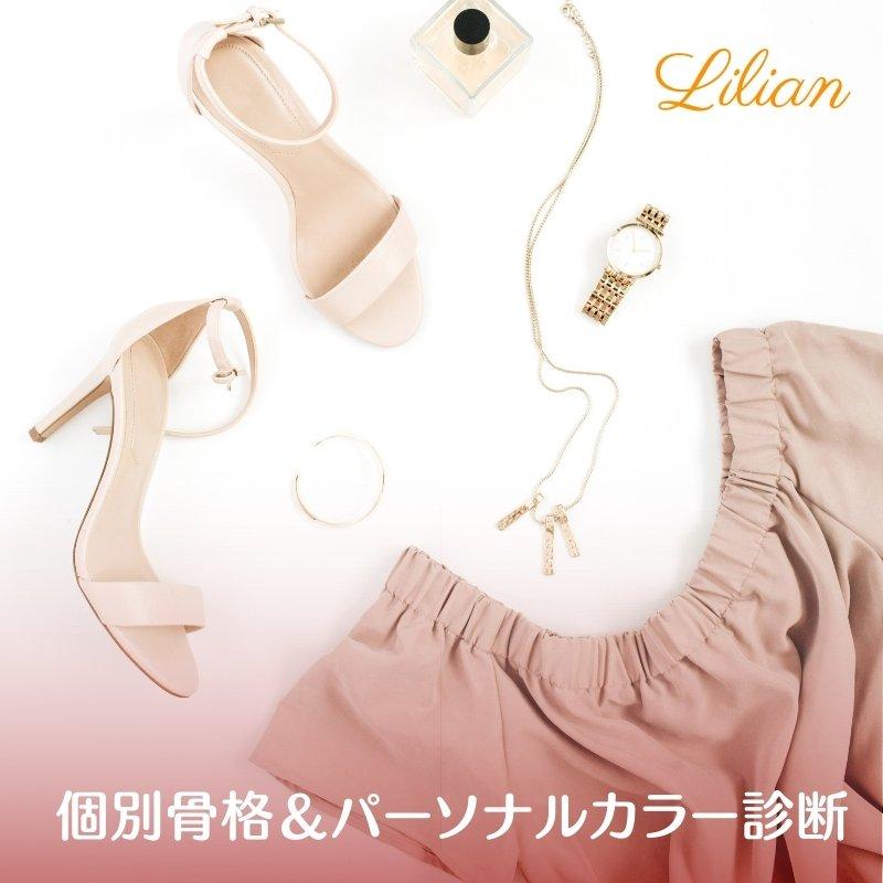 大人ファッション|パーソナルスタイリスト|メンバー様(はな様)限定個別パーソナルカラー診断|LILIANのイメージその1
