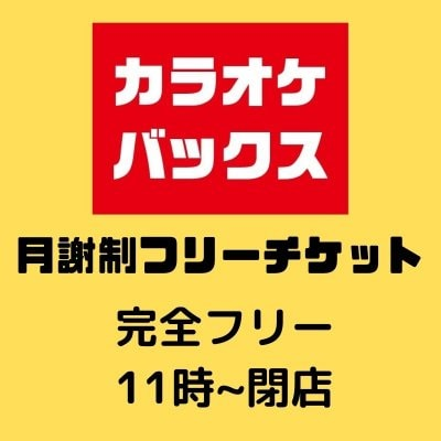 カラオケ|バックス|月謝制フリーチケット(完全フリー)