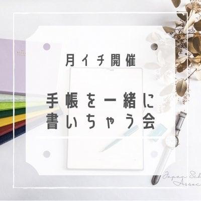 月イチ開催【手帳を一緒に書いちゃう会】