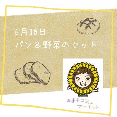 パンとお野菜⭐︎6月30日【楽園白石にて受け取り】