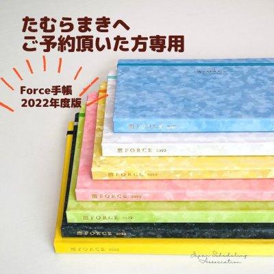 【Force手帳】たむらまきへご予約頂いた方専用