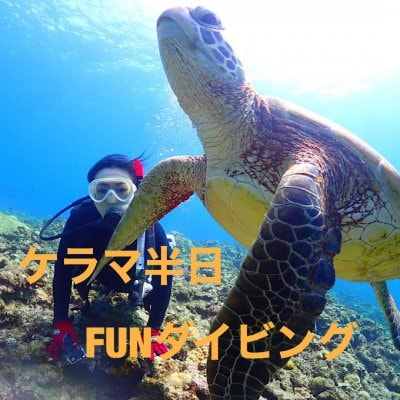 ケラマ半日FUN]ダイビング