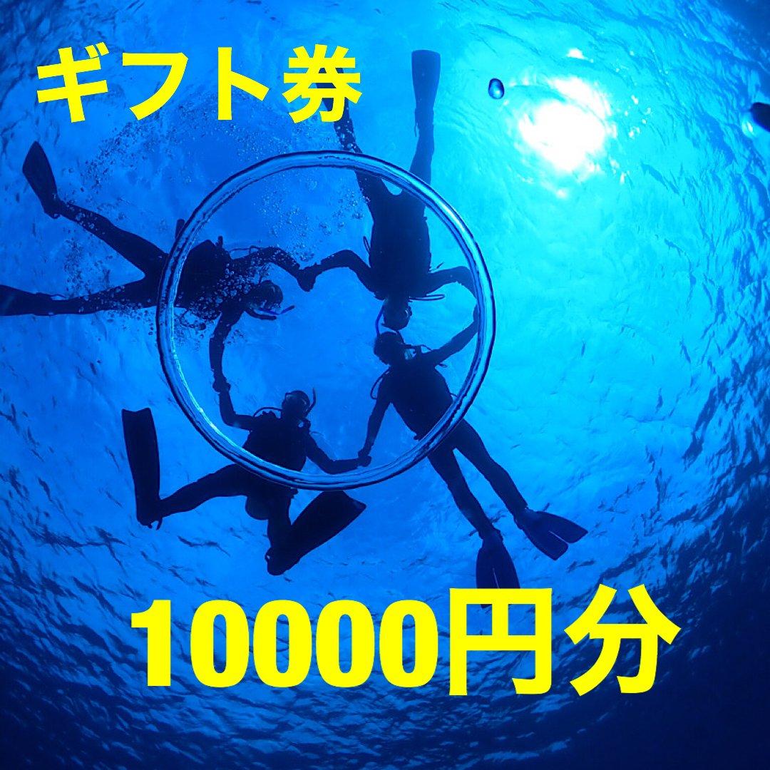 ギフト券10000円分のイメージその1