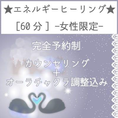 【完全予約制】エネルギーヒーリング女性限定60分(カウンセリング+オーラチャクラ調整込み)