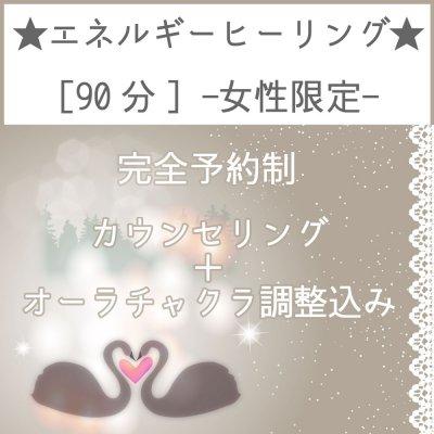 【完全予約制】エネルギーヒーリング女性限定90分(カウンセリング+オーラチャクラ調整込み)