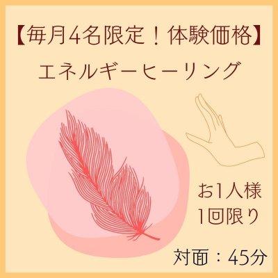 【完全予約制/対面・体験】エネルギーヒーリング 45分コース