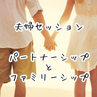 夫婦セッション/パートナーシップとファミリーシップ
