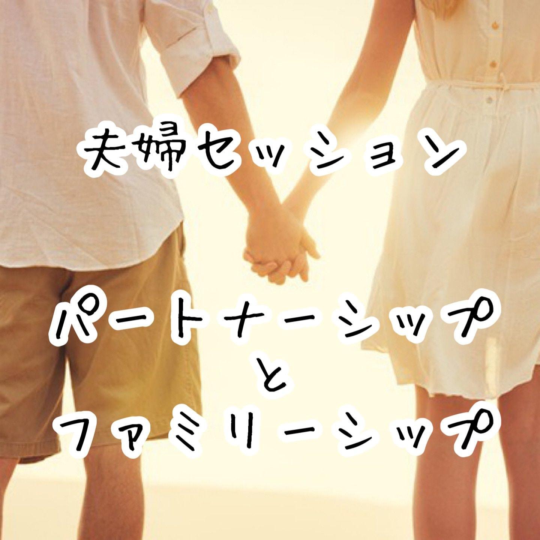 夫婦セッション/パートナーシップとファミリーシップのイメージその1