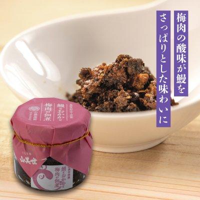 鰻とおかかと梅肉の佃煮(60g)