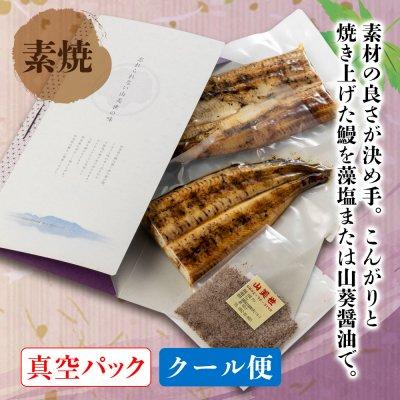 うなぎ素焼(真空)(215〜225g)|大正三年創業老舗うなぎ専門店 うな...