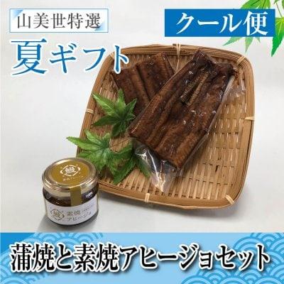 【夏ギフト】蒲焼と素焼アヒージョ
