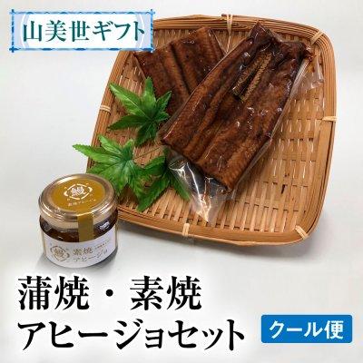 蒲焼・素焼アヒージョセット【山美世ギフトセット】