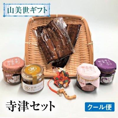 寺津セット【山美世ギフトセット】