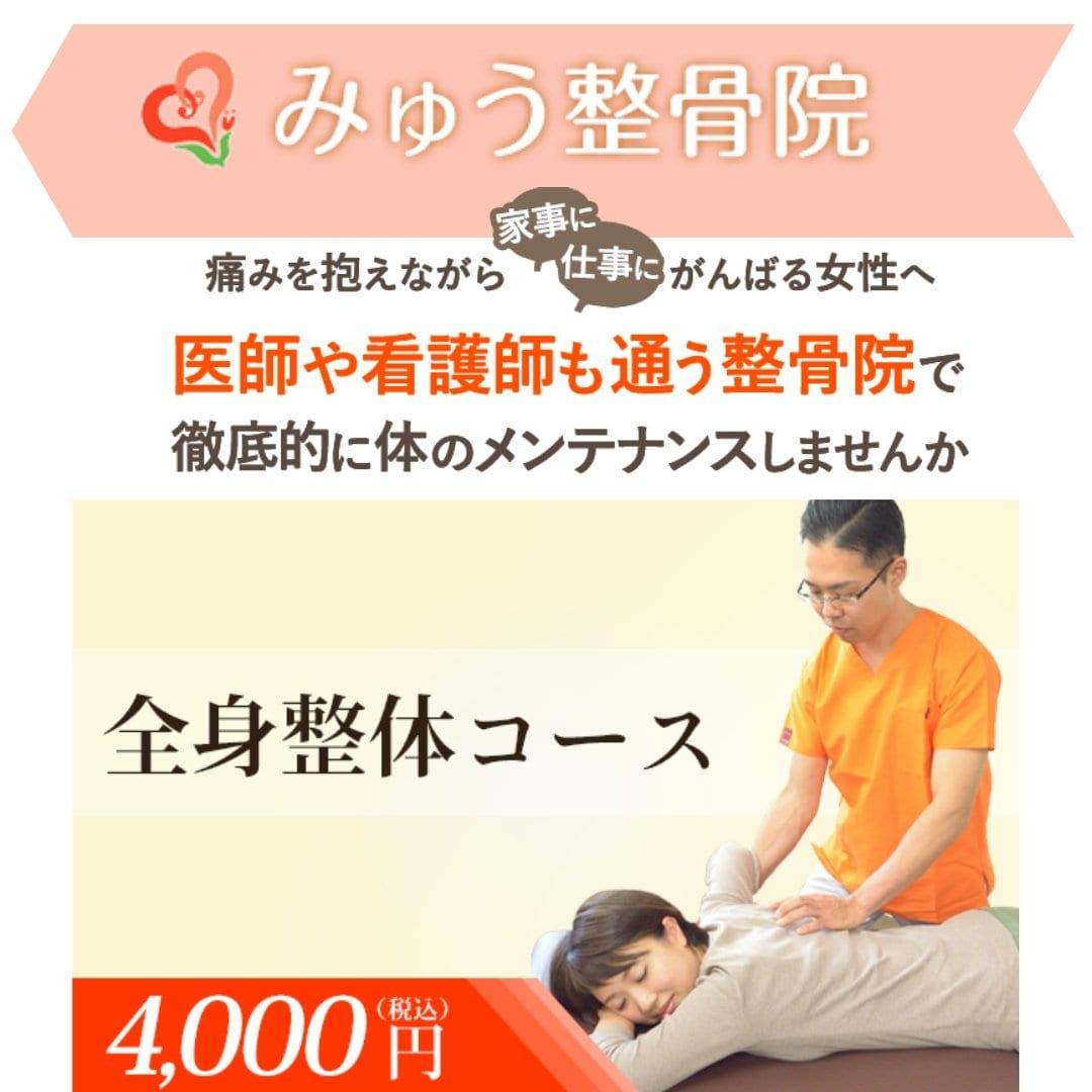 【初回限定】腰痛専門整体(箕面の整体みゅう整骨院の全身整体コース)のイメージその1