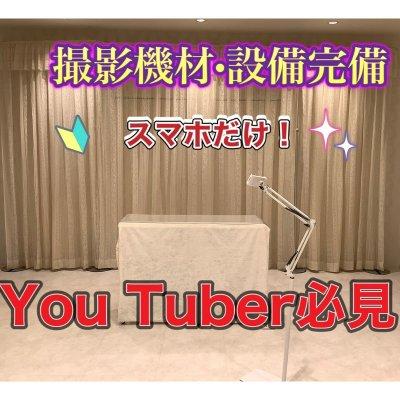 【スマホだけでYou Tube配信】川崎市スタジオ