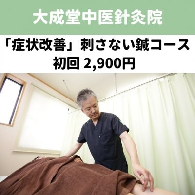 【キャンペーン「症状改善」刺さない鍼コース★初回 2,900円】WEBチケット