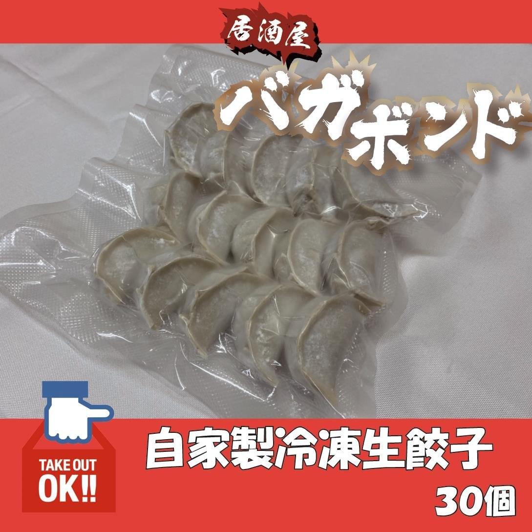 【テイクアウト】自家製冷凍生餃子 30個のイメージその1