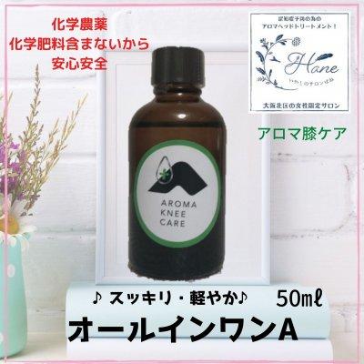 アロマ膝ケア♪ブレンドオイル/オールインワンA精油・香りスッキリ・気に...
