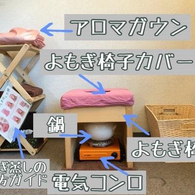 【国産】よもぎ蒸し 家庭用セット