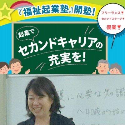 福祉起業塾 オンライン体験講座 6月14日(日)