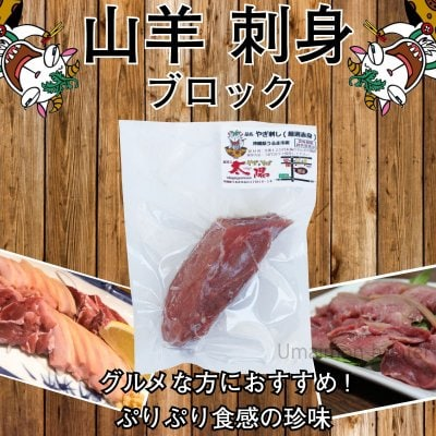 沖縄名物ヤギ刺身 ぷりぷり食感の珍味グルメな方におすすめ  やぎとそば...