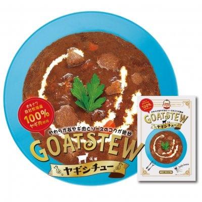 【新発売!】沖縄自社牧場産ヤギ肉100% ヤギシチュー -GOAT STEW-