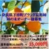 富有柿の木オーナー様募集奈良県下市町産の富有柿|収穫時期令和2年11月上旬~12月頃まで|富有柿L~2Lサイズ混合20kg(約70~80個保障)【高ポイント】
