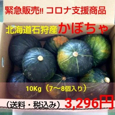 【数量限定】コロナ支援商品|北海道石狩産かぼちゃ/1箱10キロ入り3296円...