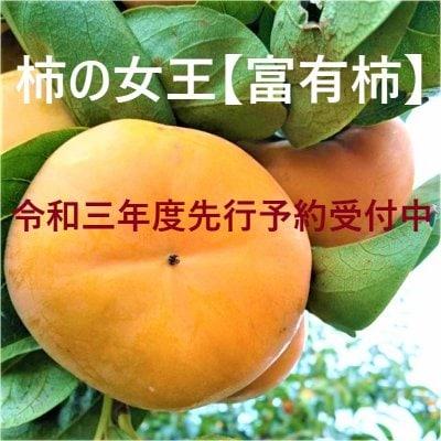 【送料無料】ブランド富有柿Lサイズ5kg(10~12個入り)送料税込み3,800円❘...