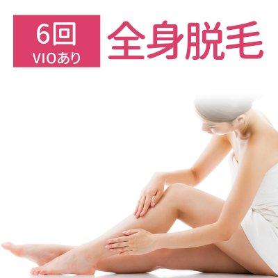 オープン記念 学生割引【6回】全身脱毛(VIOあり)